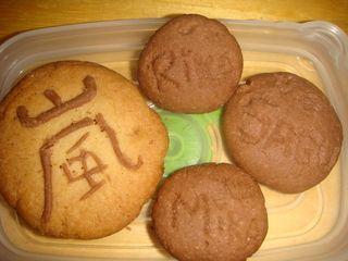 Biscoitos 2